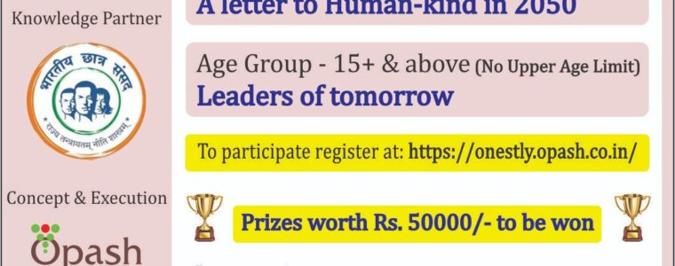 Onestly – Article Writing Competition